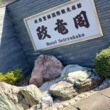 Gotoトラベルで福井県の芦原温泉、政竜閣に行ってきました!